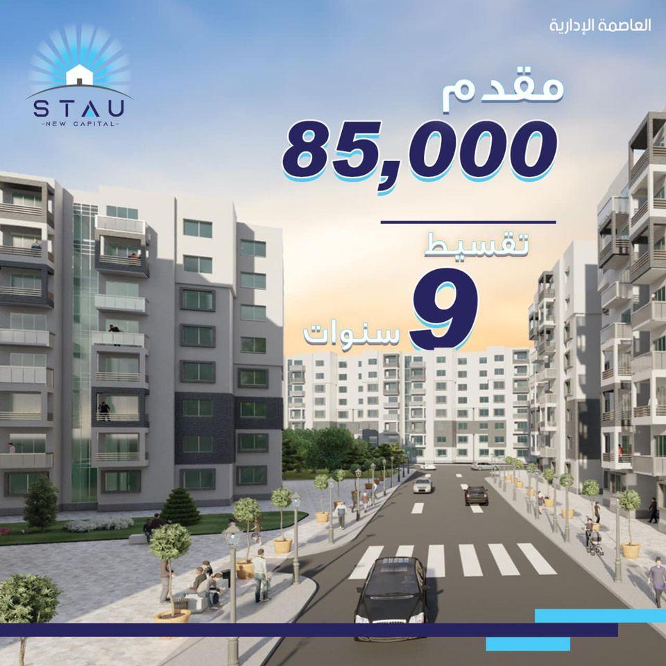 Stau New Capital
